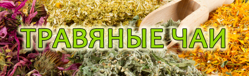 Herbal teas - Darun Ukraine