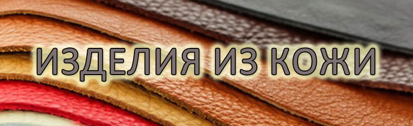 Leather products - Darun Ukraine