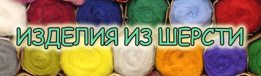 Wool Products - Darun Ukraine
